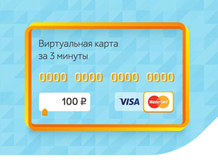 Виртуальные карты для оплаты через интернет — 10 предложений